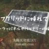 オフグリッド生活を目指して~ソーラーパネルやバッテリーの接続