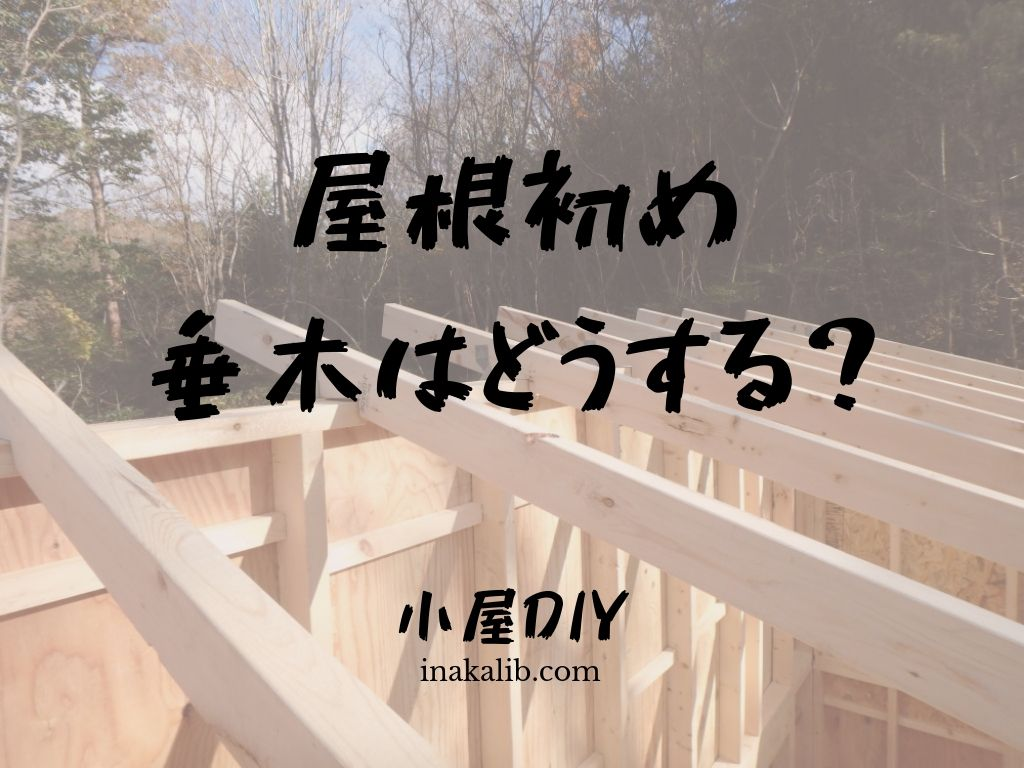 小屋の片流れ屋根垂木