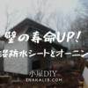 小屋DIY 透湿防水シート