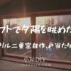 小屋のDIY日誌 アクリル板で二重窓自作、戸当たりや見付の仕上げ
