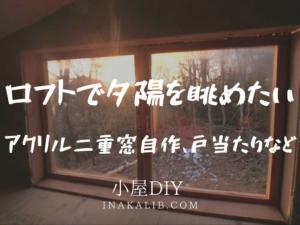 小屋DIY アクリル二重窓