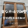 小屋のDIY日誌 窓外枠の仕上げ、窓本体を蝶番で取付