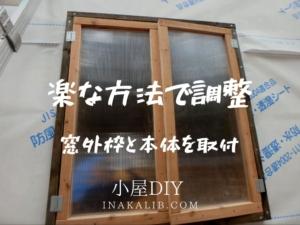 小屋DIY 窓の取り付けと調整