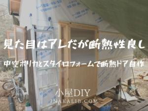 小屋DIY 玄関ドア自作