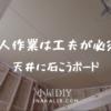 小屋のDIY日誌 石膏ボードを天井に一人で貼る、失敗と成功した方法