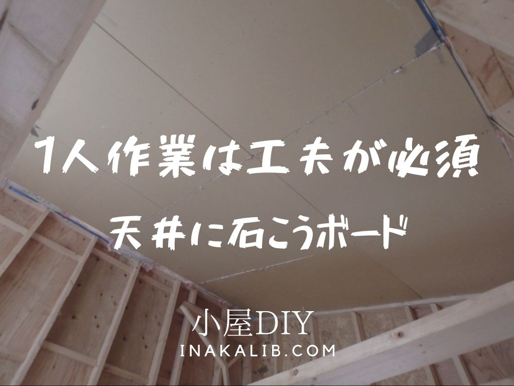 小屋DIY 天井石膏ボード