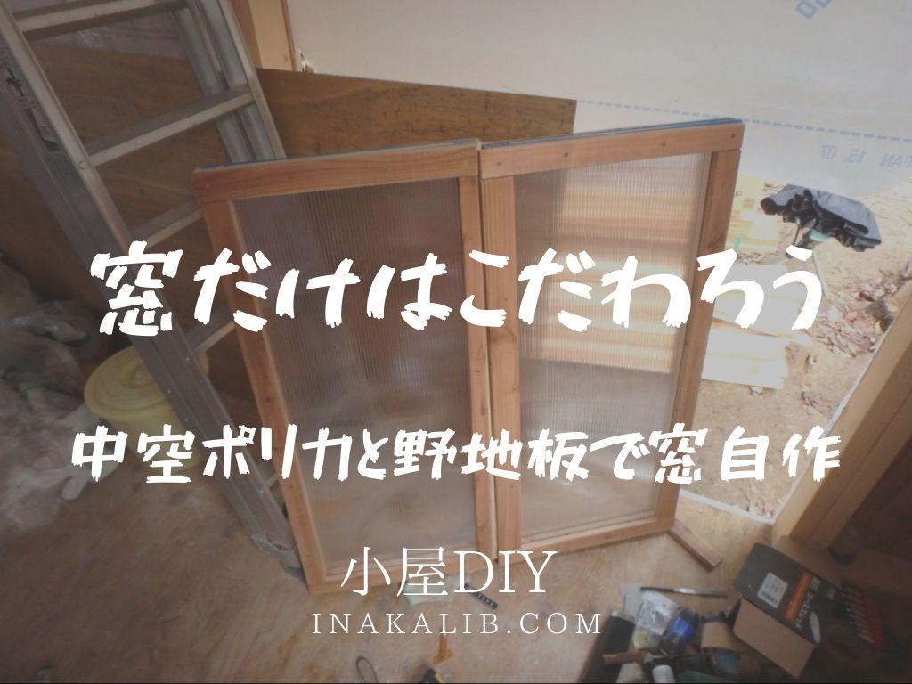 小屋DIY 中空ポリカ窓