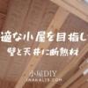 小屋のDIY日誌 グラスウールとスタイロフォームで天井と壁を断熱