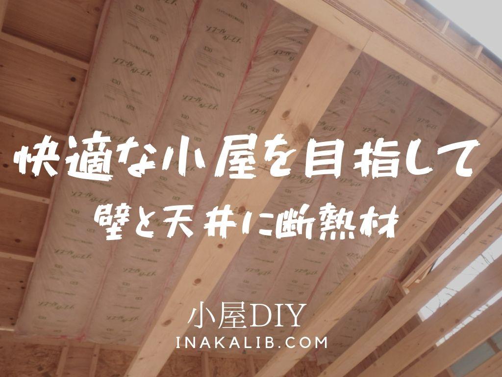 小屋DIY 断熱材