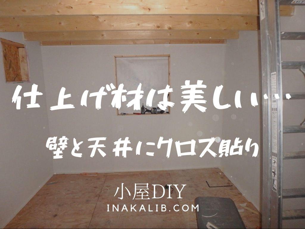 小屋DIY 壁紙貼り