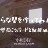 小屋DIY 石膏ボード継目処理