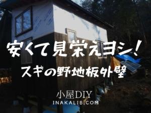 小屋DIY 野地板外壁