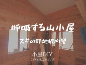小屋DIY 野地板内壁
