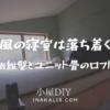 小屋のDIY日誌 ロフトは繊維壁とユニット畳で和室風にしてみたぞ!