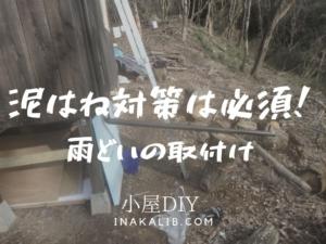 小屋DIY 雨樋