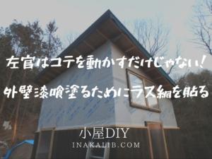 小屋DIY ラス網