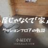 『小屋DIY』床仕上げはクッションフロア、両面テープと接着剤どっちを使う?