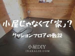 小屋DIY クッションフロア