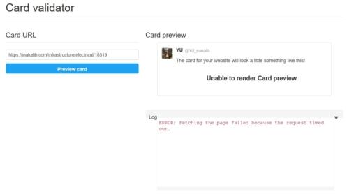 card validatorエラー