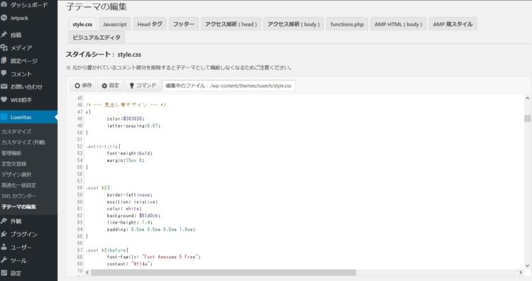ワードプレスCSS編集画面
