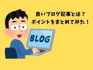 良いブログ記事 ポイント