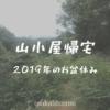 2019年お盆に山小屋帰宅