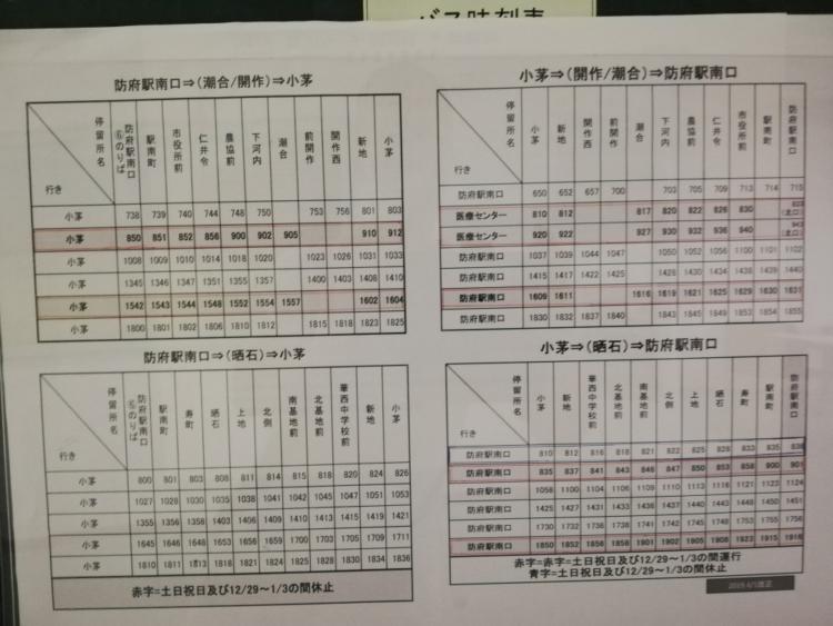西浦寮 バス停 時刻表