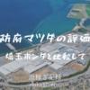 防府マツダ工場