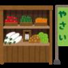 生・乾燥野菜の販売に関する法律と許可、品質表示の方法を調べてみた | じYUな田舎生